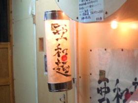 本店 亜和麺 [アワメン]