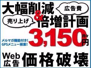 熊本のホームページ制作会社 [株式会社ライズナー|クマみる運営]