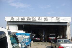永井自動車整備工場