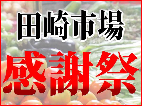 田崎市場 感謝祭