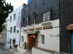 釜山格安ホテル  釜山タワーゲストハウス&ビジネスホテル|Guest House Korea Busan