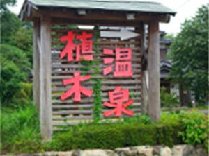 植木温泉 熊本市の奥座敷