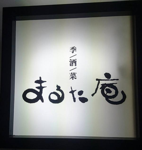 「和食 まるた庵」 居酒屋 郷土料理と旬の味処
