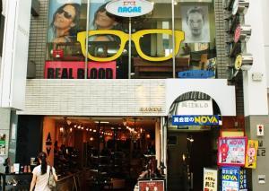 メガネは長江