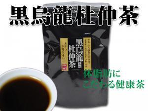 三味 烏龍茶(金烏龍磨甜茶、黒烏龍杜仲茶、赤烏龍鳩麦茶)