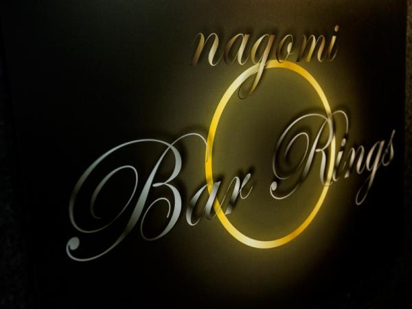 Bar Rings nagomi [バー リングス なごみ]