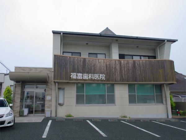 福富歯科医院