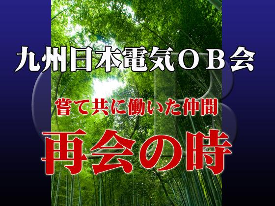 九日会|九州日本電気OB会(NEC九州OB会)