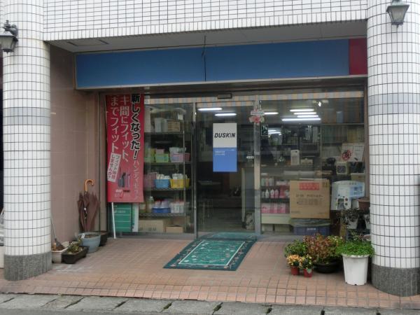 (有)ダスキン天昇|京塚繁栄会
