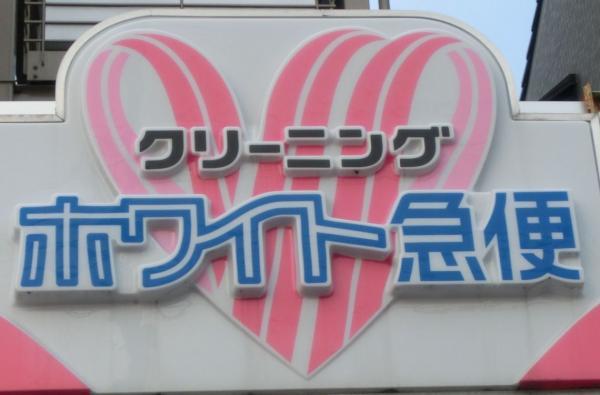 クリーニングのホワイト急便 京塚営業所|京塚繁栄会