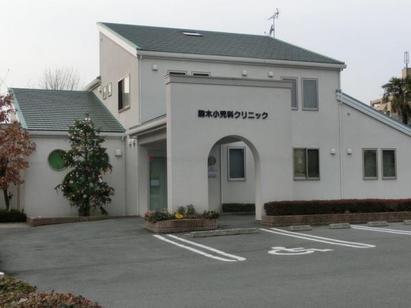 駒木小児科クリニック
