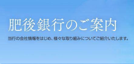 肥後銀行京塚支店