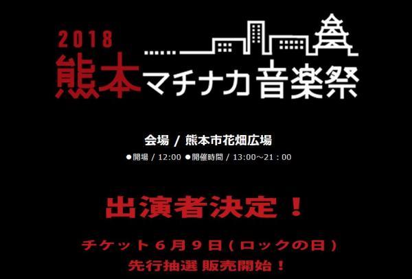ご案内|熊本マチナカ音楽祭 2018